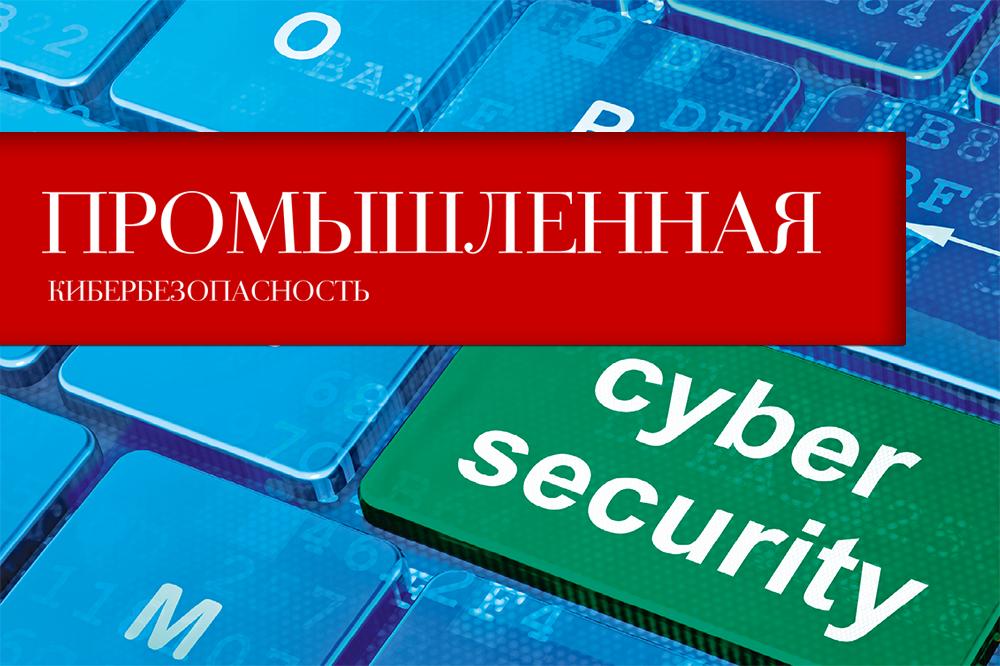 cyber 000 - Промышленная кибербезопасность