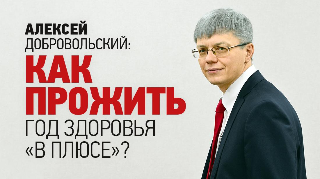 dobr 000 - Алексей Добровольский: Как прожить Год здоровья «в плюсе»?