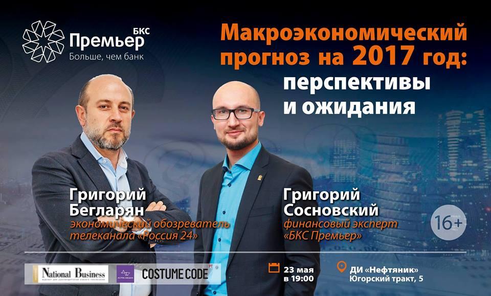 банер - Конфернция «Макроэкономический прогноз на 2017 год: перспективы и ожидания».