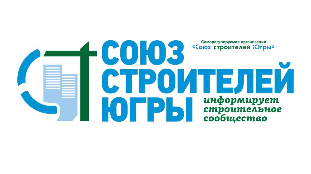 NB UGRA №9 2017 01 03 03 00 - Союз строителей Югры информирует строительное  сообщество