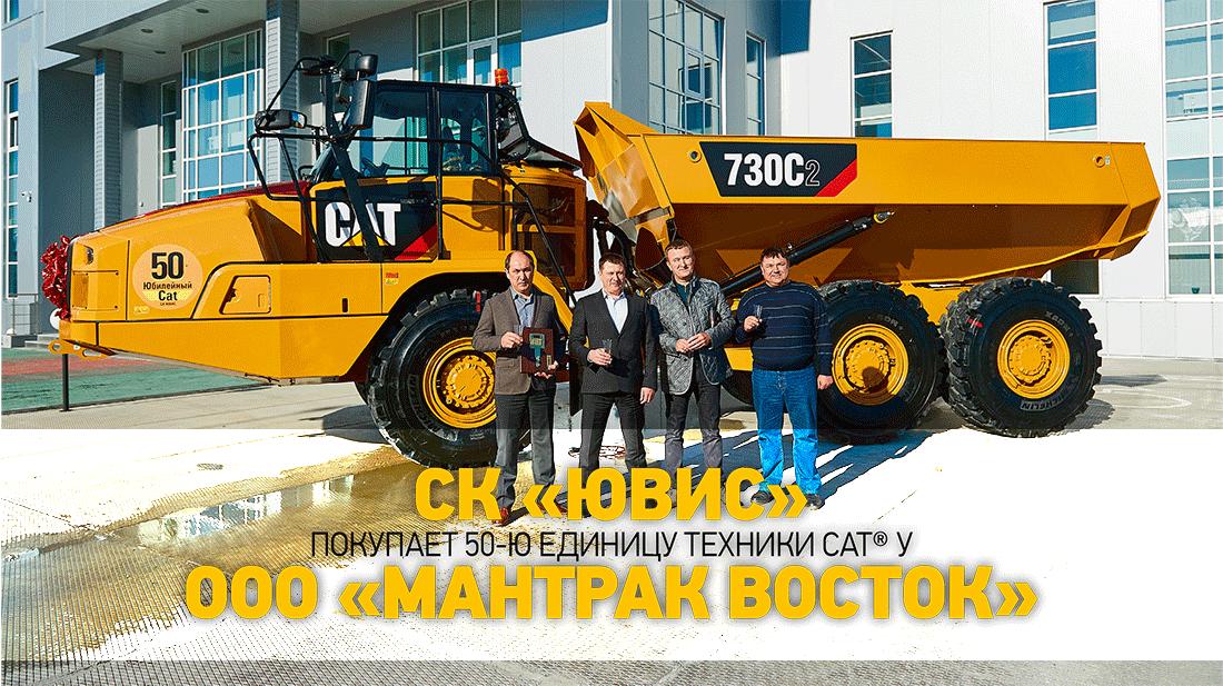 NB UGRA №9 2017 01 03 mantrc 00 - СК «ЮВиС» покупает 50-ю единицу техники Cat® у ООО «Мантрак Восток»