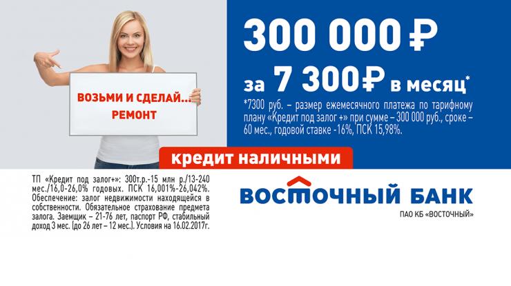 Восточный банк кредит под залог имущества оформление кредитов онлайн без справок и поручителей