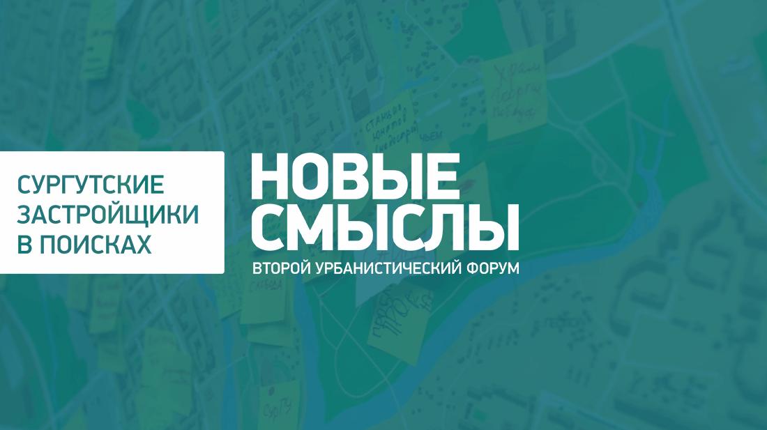 urbon2 - Новые  смыслы