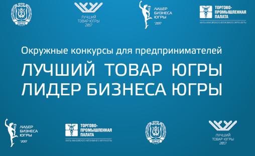 печатныхПресс волл - Конкурсы «Лучший товар Югры» и «Лидер бизнеса Югры» скоро проводятся в ХМАО
