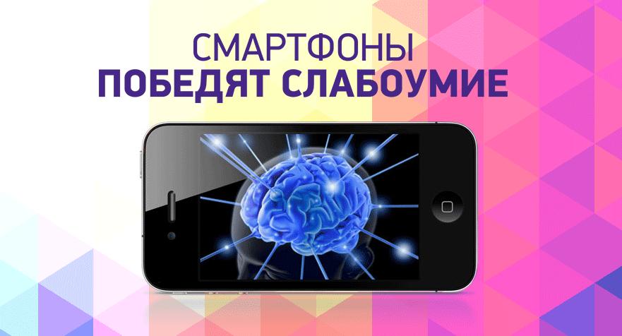1030 brain smartphone title - Смартфоны победят слабоумие