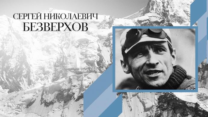 bzvrh 0000 690x390 - Покорение вершин – увлечение для сильных духом. Сергей Николаевич Безверхов
