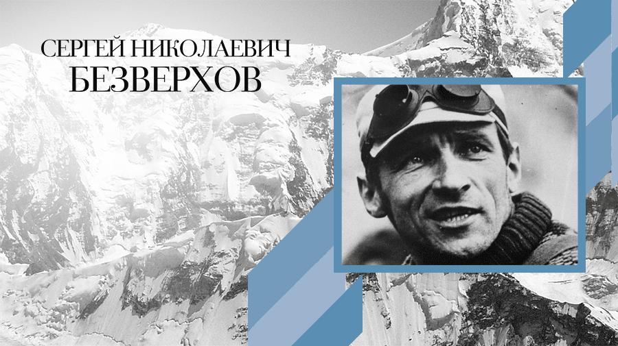 bzvrh 0000 - Покорение вершин – увлечение для сильных духом. Сергей Николаевич Безверхов