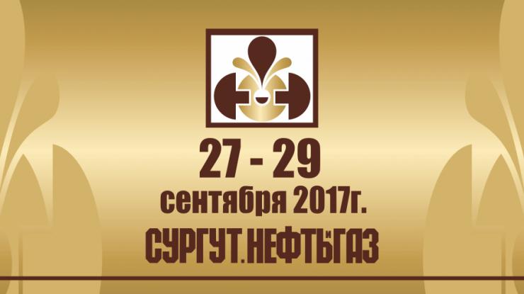 sng 27 28 nb 740x415 - С 27 по 29 сентября в Сургуте состоится XXII-я Международная специализированная выставка «Сургут. Нефть и Газ-2017».
