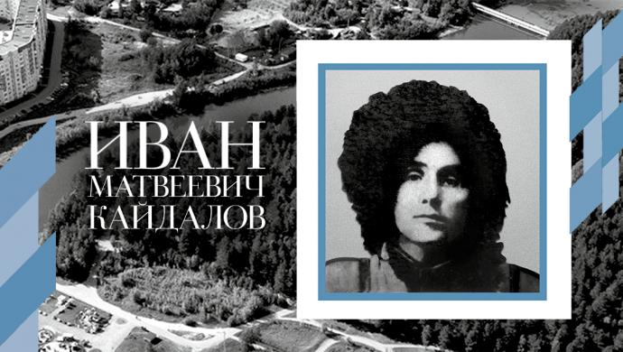 NB 011 er 000 0 690x390 - Иван Матвеевич Кайдалов (1905-1921)