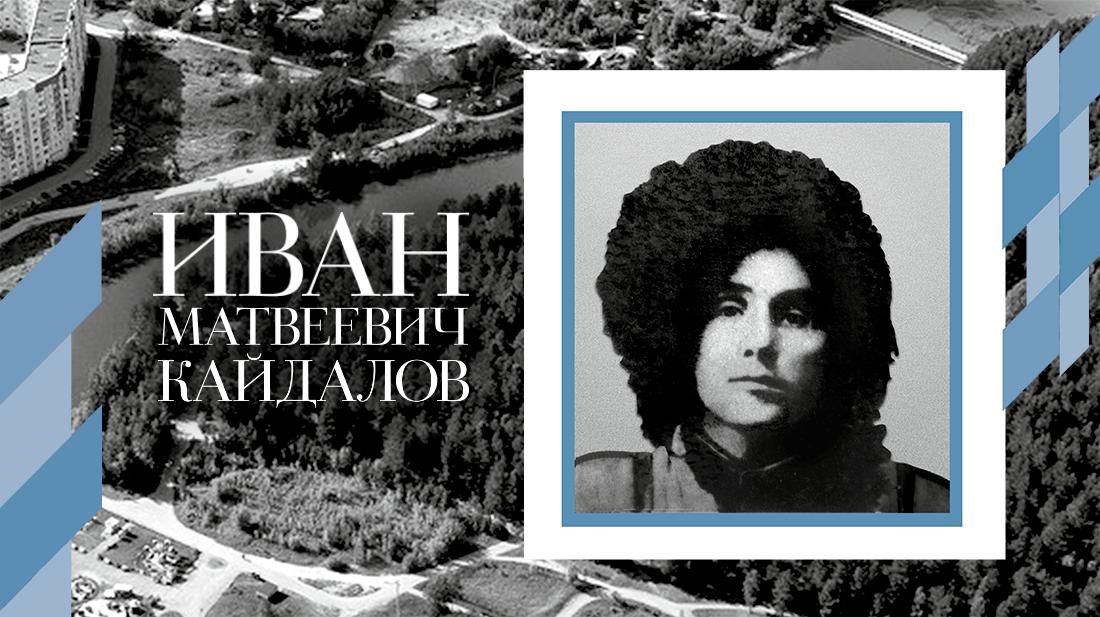 NB 011 er 000 0 - Иван Матвеевич Кайдалов (1905-1921)