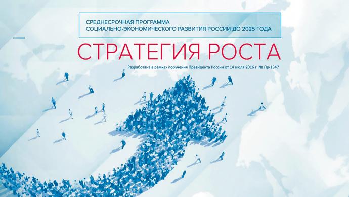 2025 00 690x390 - Россия-2025 в планах и прогнозах