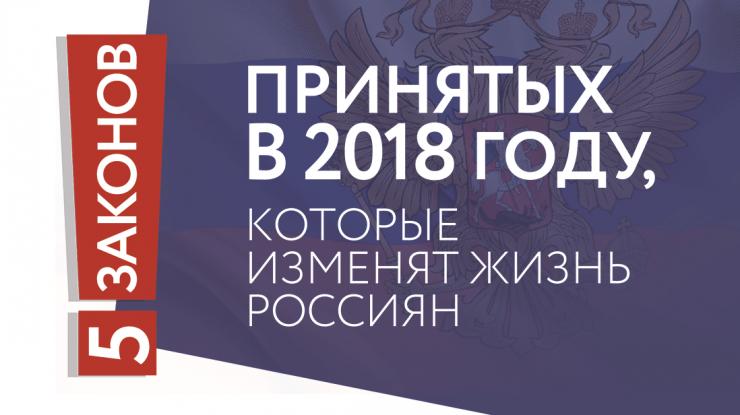 Bez imeni 1 740x415 - 5 законов принятых в 2018 году, которые изменят жизнь россиян