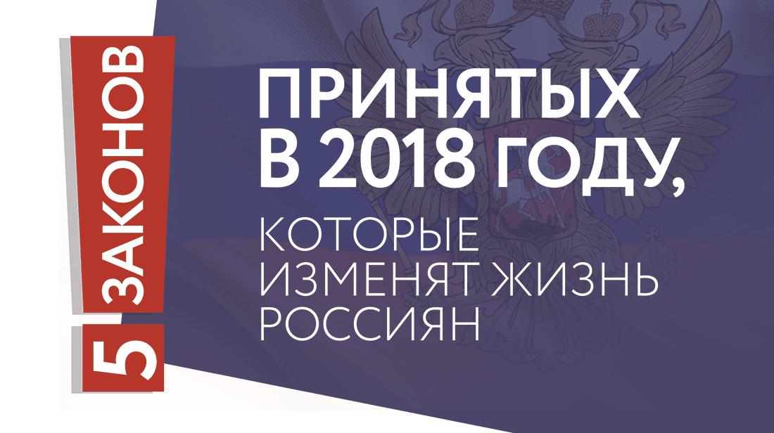 Bez imeni 1 - 5 законов принятых в 2018 году, которые изменят жизнь россиян
