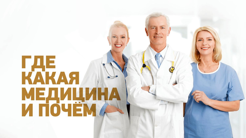 MEDMD 12 0000 - Где какая медицина и почём
