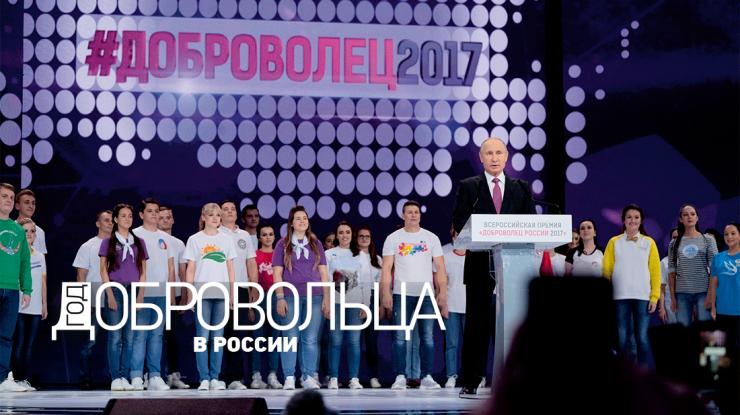 dbrvl 12 000 740x415 - Год добровольца в России