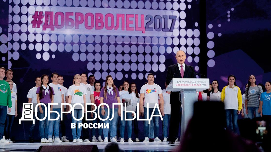 dbrvl 12 000 - Год добровольца в России