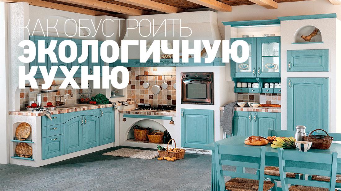 ecokitch 000 - Как обустроить экологичную кухню