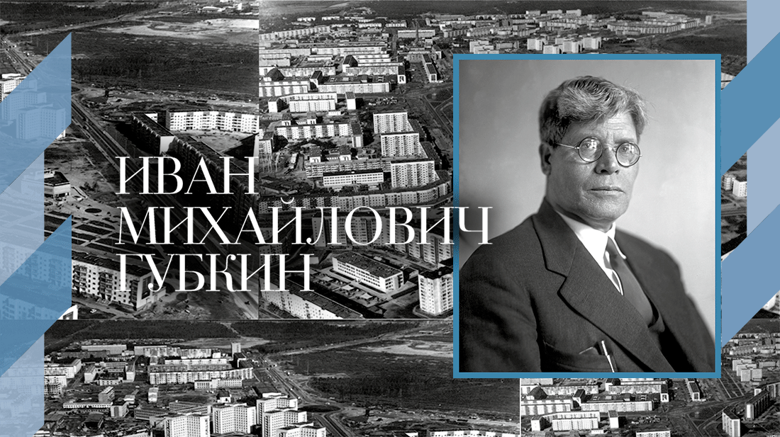 name 12 000 - Иван Михайлович Губкин