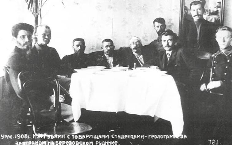 name 12 003 - Иван Михайлович Губкин