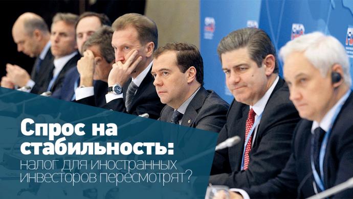 spr 12 0000 690x390 - Спрос на стабильность: налог для иностранных инвесторов пересмотрят?
