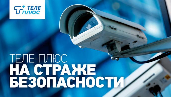 teleplus 00 690x390 - ТЕЛЕ-ПЛЮС НА СТРАЖЕ БЕЗОПАСНОСТИ