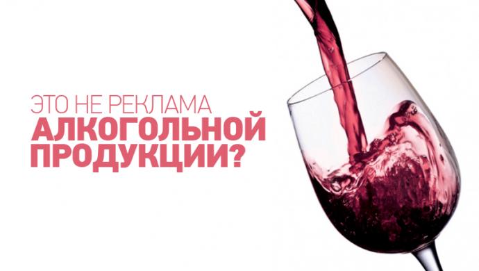 vino 12 0000 690x390 - Это не реклама алкогольной продукции?