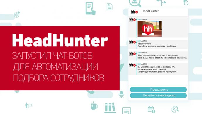 nb 003 hhh 0000 690x390 - HEADHUNTER запустил чат-ботов для автоматизации подбора сотрудников