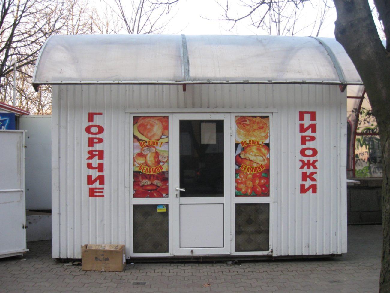 IMG 0326 1 - Бизнес под снос: около 50 предпринимателей вынуждены снести свои ларьки не «того» цвета
