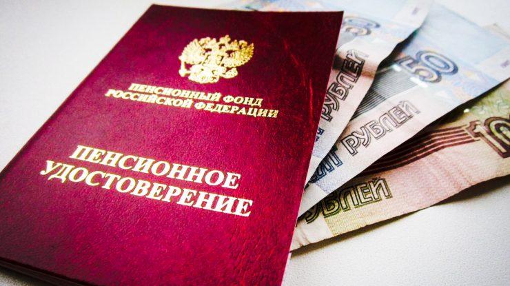 pensiya po gosudarstvennomu obespecheniyu 740x415 - Через год средний размер пенсии в России увеличится до 15,4 тысяч рубле, а к 2024 году до 20 тысяч