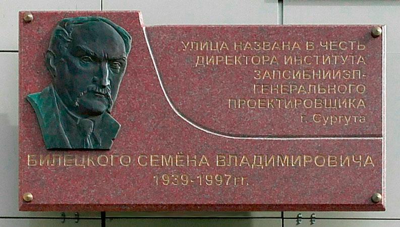 nb 014 bil 002 - Семён Владимирович Билецкий