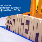 В Сургуте прошла XXIII Международная специализированная выставка «Сургут. Нефть и Газ – 2018».