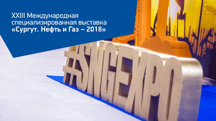 O  ART YUMAN SNG2018 Fotki IMG 0533 740x415 - В Сургуте прошла XXIII Международная специализированная выставка «Сургут. Нефть и Газ – 2018».