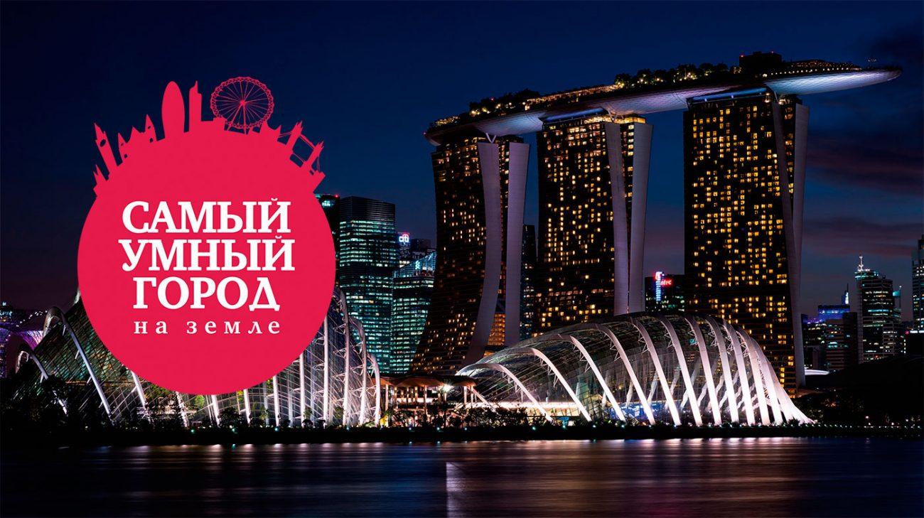 nb SM CITY 00000 - Самый умный город на Земле…